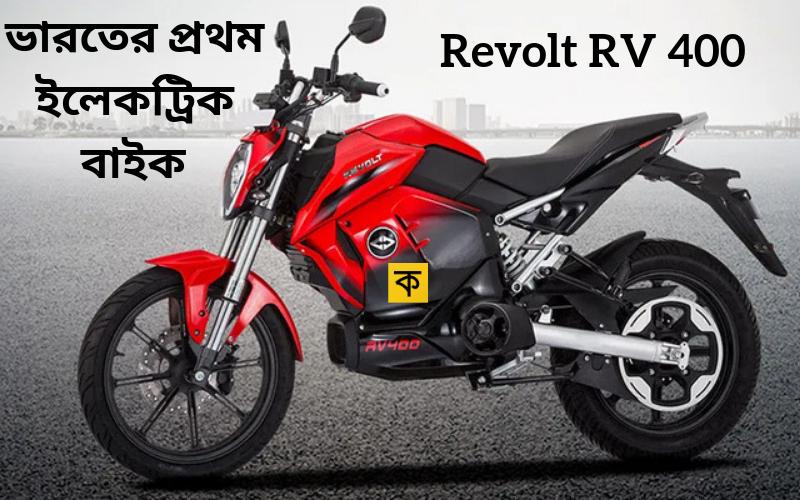 Revolt-RV-400